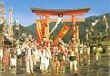 1996 ITSUKUSHIMA