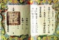 Chinese marriage certificate 07