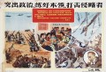 89 Chinese History in Pictures 17