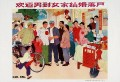 89 Chinese History in Pictures 56